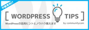 WordPress Tips/ WordPress 活用ヒントとノウハウ教えます
